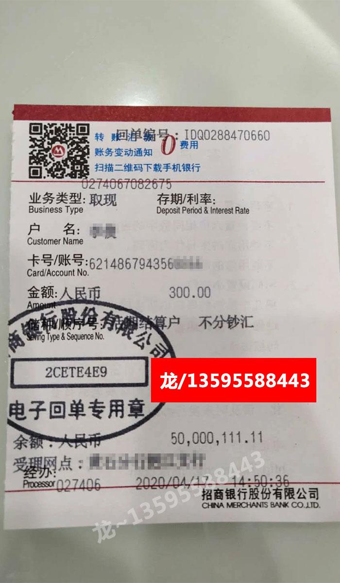 5000万招商银行取款小票